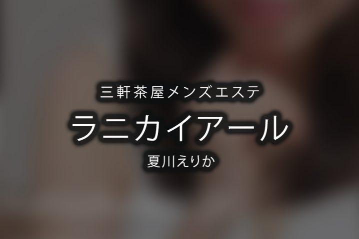 【体験】三軒茶屋「ラニカイR」夏川えりか~童顔キューティの密着施術~