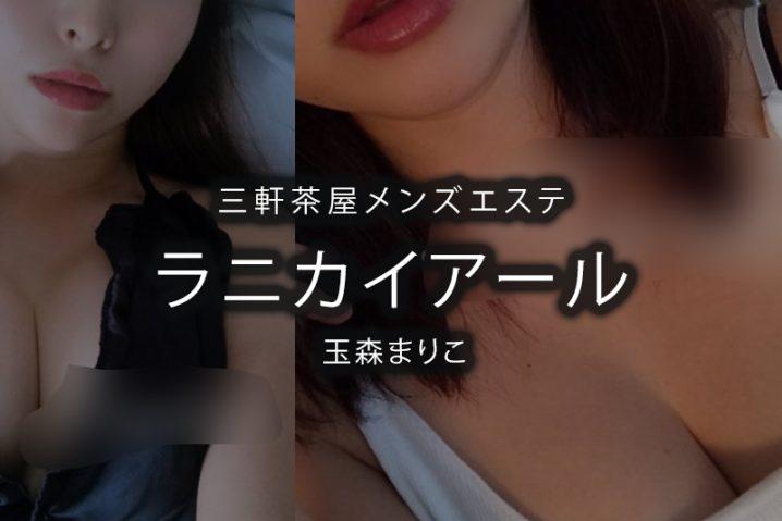 【体験】三軒茶屋「ラニカイR」玉森まりこ~もう、ふやけちゃう~