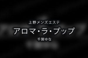 上野にあるメンズエステ「アロマ・ラ・プップ」のセラピスト「千賀ゆな」さんのアイキャッチ画像です。