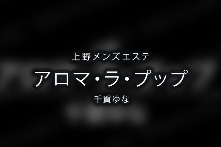 【体験】上野「アロマ・ラ・プップ」千賀ゆな【閉店】