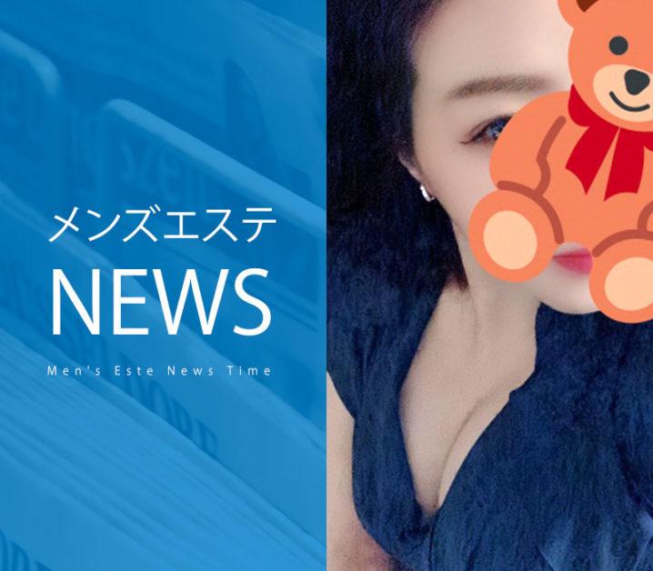 【ニュースPR】当店の急成長株セラピストさんのご紹介【西新宿Sweet Spa】