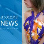 【ニュースPR】錦糸町にギャル専門メンズエステ『GAL SPA』6/1新規OPEN!!