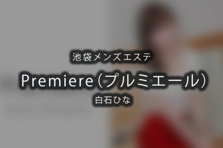【体験】池袋「Premiere プルミエール」白石ひな【閉店】