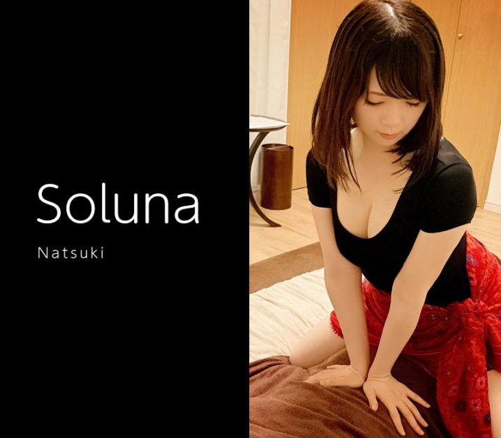 【体験】麻布十番「ソルナ」菜月【退店済み】
