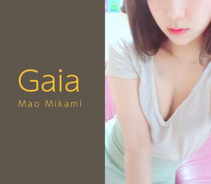【体験】高田馬場「Gaia ガイア」三上まお【退店済み】