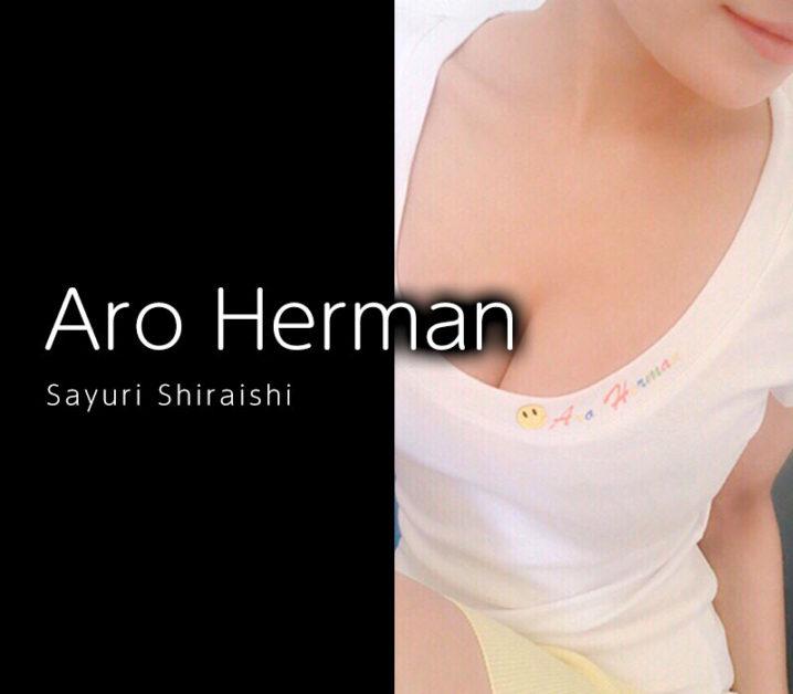 【体験】蕨「Aro Herman アロハーマン」白石さゆり【退店済み】