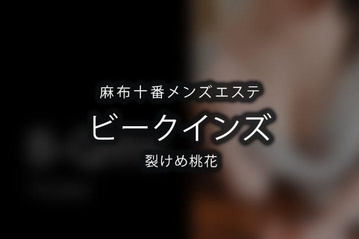 【体験】麻布十番「B-Qins(ビークインズ)」裂けめ桃花【退店済み】
