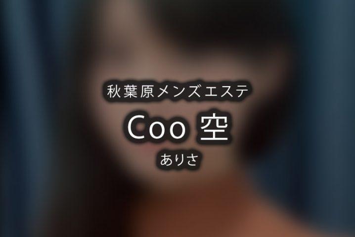 【体験】秋葉原「Coo 空」ありさ~さらけ出すことが恥ずかしい人へ~