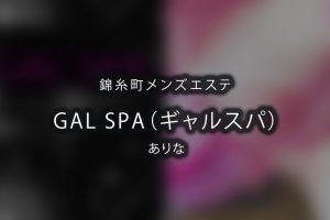 錦糸町にあるメンズエステ「GAL SPA(ギャルスパ)」のセラピスト「ありな」さんのアイキャッチ画像です。