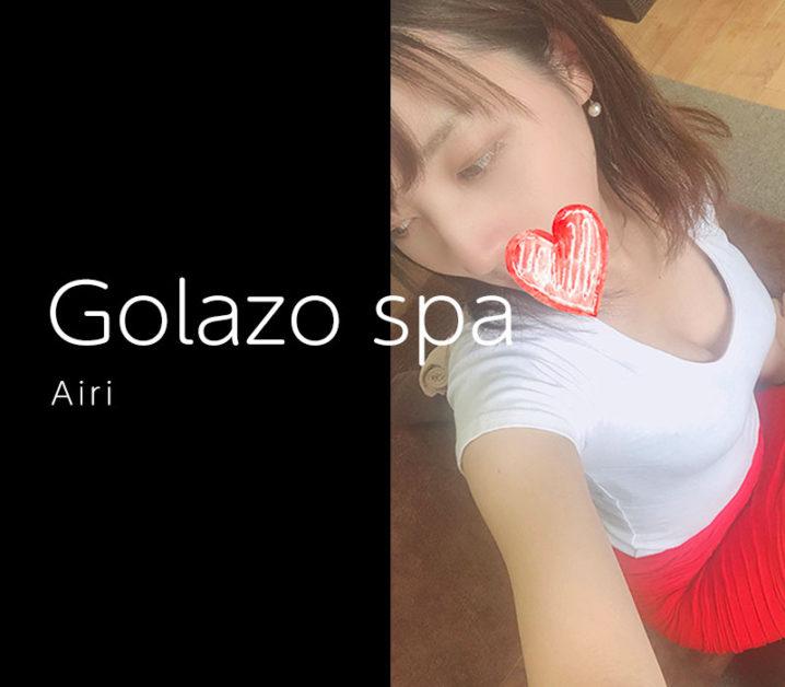 【体験】五反田「Golazo spa ゴラッソスパ」あいり~あいらしさ満開。ひと味違ったメンズエステの魅力~