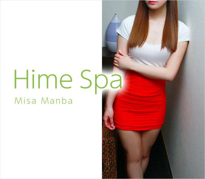 【体験】川崎「Hime Spa 姫スパ」万波みさ~掘って掘ってたどり着いた、穴蔵の底の世界~