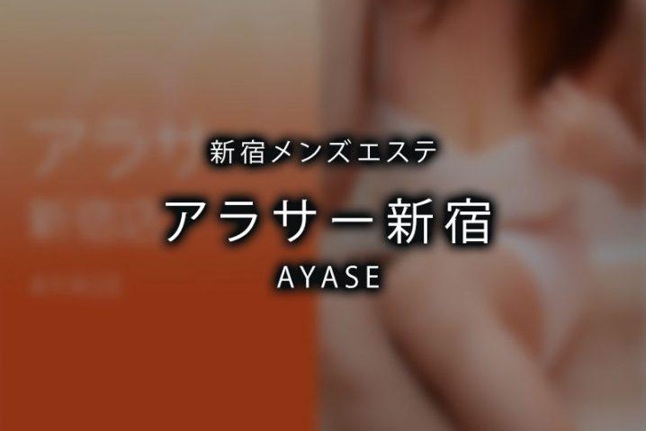 【体験】新宿「アラサー新宿」AYASE【閉店】
