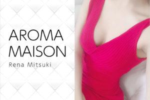 【体験】銀座「アロマメゾン」美月レナ〜アイドル顔負けの可愛さ。恐ろしく魅力的な弾力〜