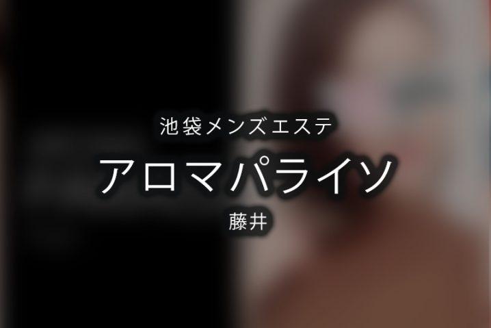 【体験】池袋「アロマパライソ」藤井【退店済み】