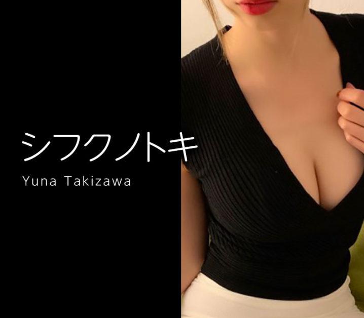【体験】新宿御苑前「シフクノトキ」滝沢ゆうな~魅力溢れる部分に惹かれた~