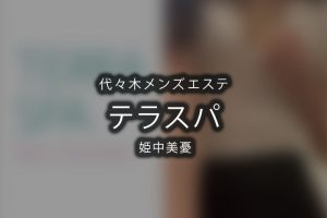 代々木にあるメンズエステ「テラスパ」姫中美憂さんのアイキャッチ画像です。