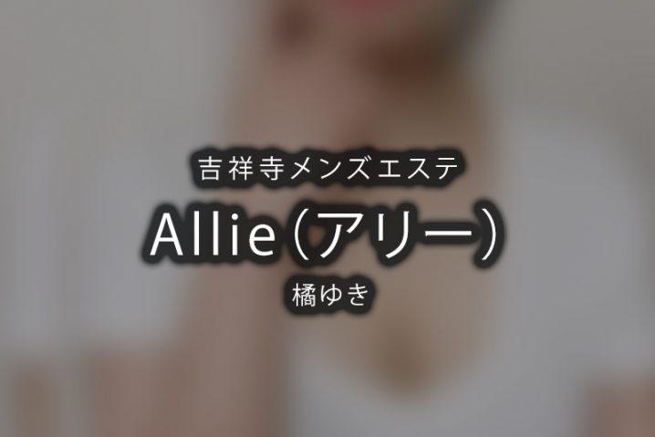【体験】吉祥寺「Allie アリー」橘ゆき【退店済み】
