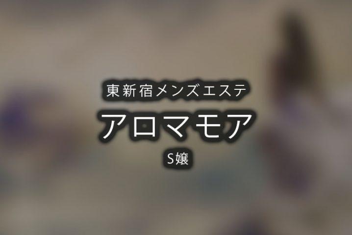 【体験】東新宿「AROMA more」S嬢