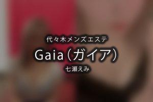 代々木にあるメンズエステ「Gaia ガイア」七瀬えみさんのアイキャッチ画像です。