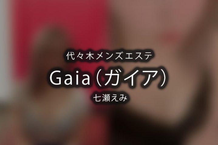 【体験】代々木「Gaia ガイア」七瀬えみ【退店済み】