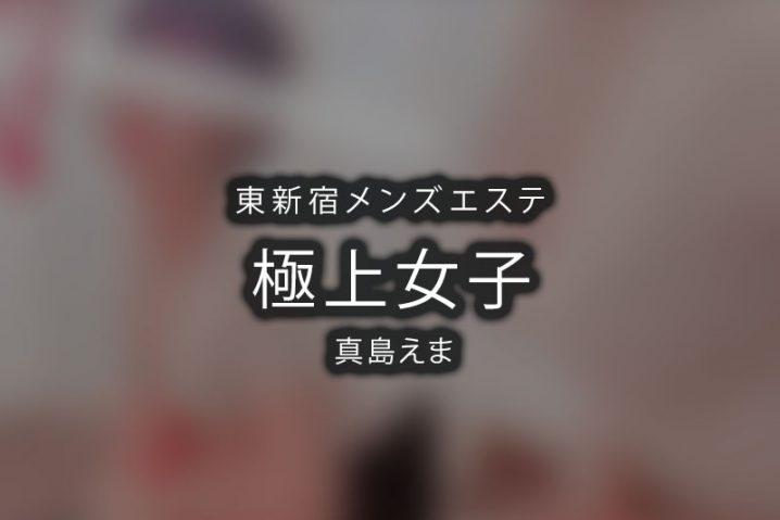 【体験】東新宿「極上女子」真島えま【退店済み】