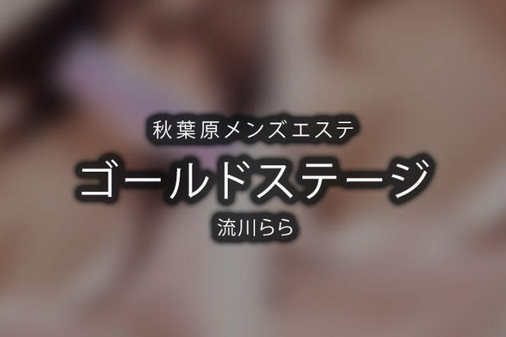 【体験】秋葉原「ゴールドステージ」流川らら【閉店】