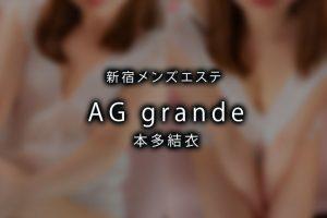 新宿のメンズエステ「AG grande エージーグランデ」「本多結衣」の写真です。