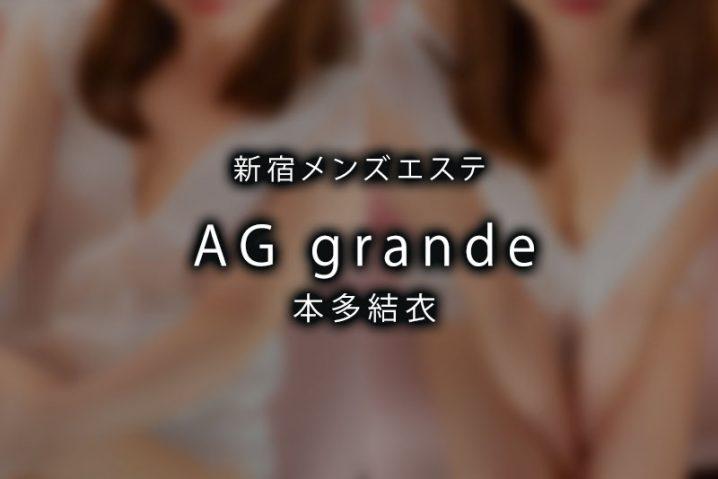 【体験】新宿「AG grande エージーグランデ」本多結衣【閉店】