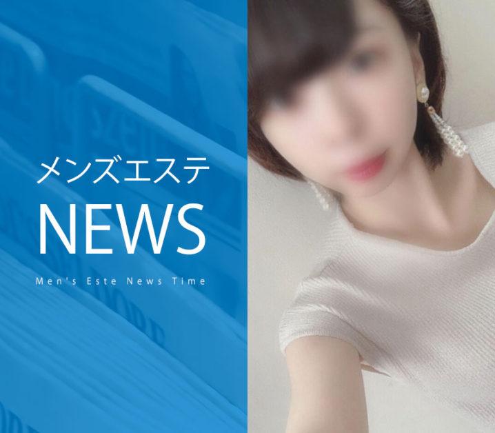 【ニュースPR】夏のオススメ新人セラピスト広田ゆうみ【神田ミネルバ】