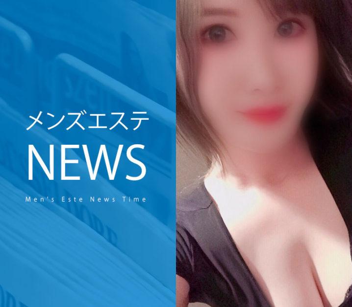 【ニュースPR】アロマバニラ最新セラピストランキング7月度!