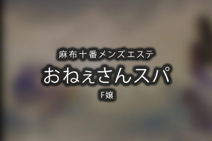 【体験】麻布十番「おねぇさんスパ」F嬢【閉店】