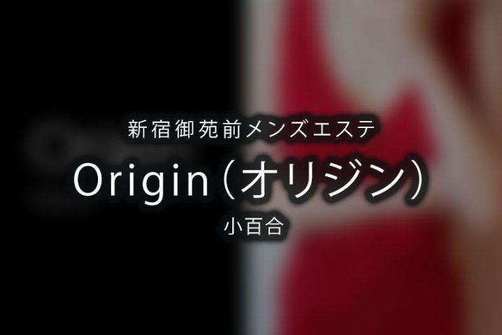 【体験】新宿御苑前「Origin(オリジン)」小百合【閉店】