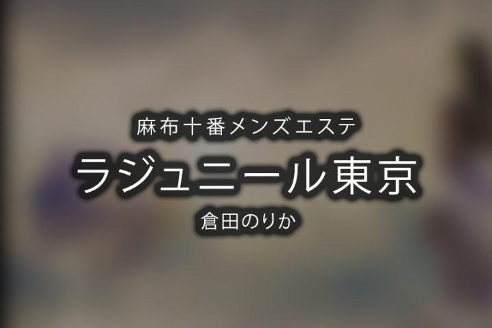 【体験】麻布十番「ラジュニール東京」倉田のりか〜鼠径部集中〜
