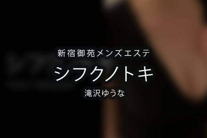 【体験】新宿御苑前「シフクノトキ」滝沢ゆうな【閉店】