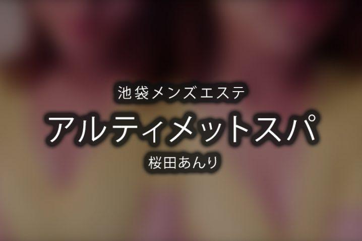 【体験】池袋「アルティメットスパ」桜田あんり【閉店】