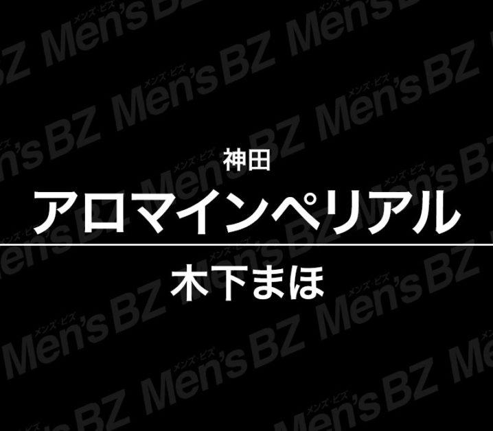 【体験】神田「アロマインペリアル」木下まほ~男心をガシッと掴むキューティーハニー~