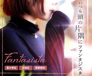 西新宿・恵比寿・広尾 Fantasista