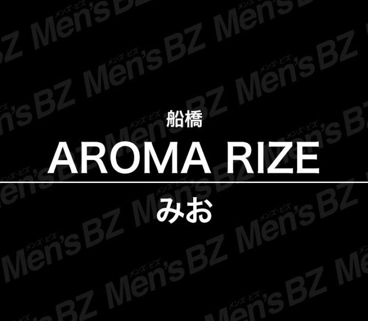 【体験】船橋「AROMA RIZE アロマライズ」みお~Sexyスタイルとド級のテクニシャン~