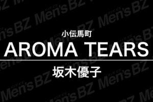 【体験】小伝馬町「AROMA TEARS(アロマ ティアーズ)」坂木優子~一気に詰まる距離~