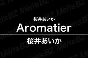 【体験】初台「Aromatier(アロマティエ)」桜井あいか~本格マッサから仰向けSKB天国~