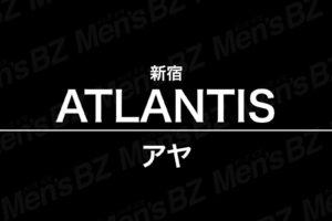 【体験】新宿「アトランティス」アヤ〜ロリ体型代表〜