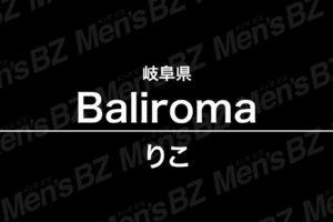 【体験】岐阜県「Baliroma(バリロマ)」りこ〜岐阜やるなっ!〜