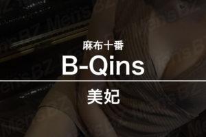 【体験】麻布十番「B-Qins ビークインズ」美妃~かなりのハイレベル~