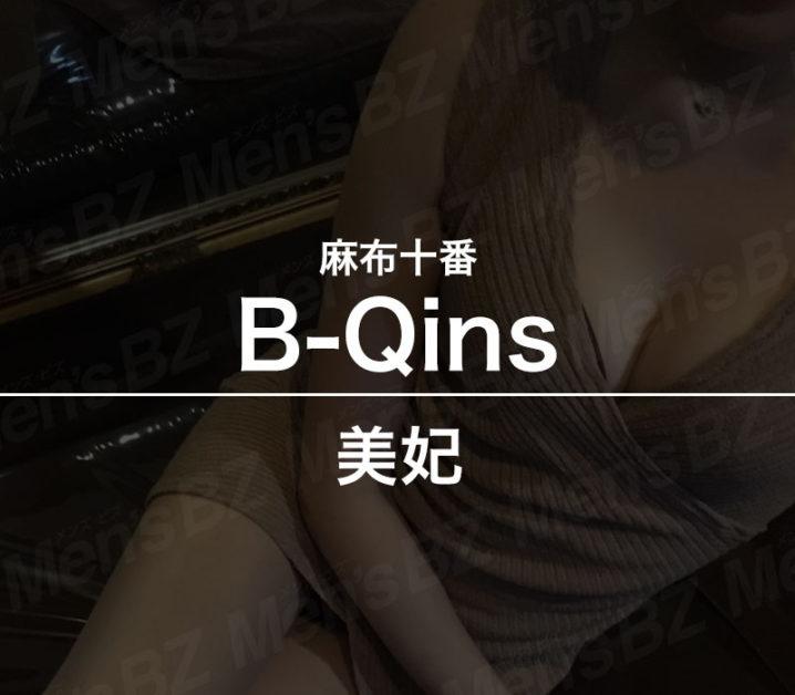 【体験】麻布十番「B-Qins(ビークインズ)」美妃~かなりのハイレベル~