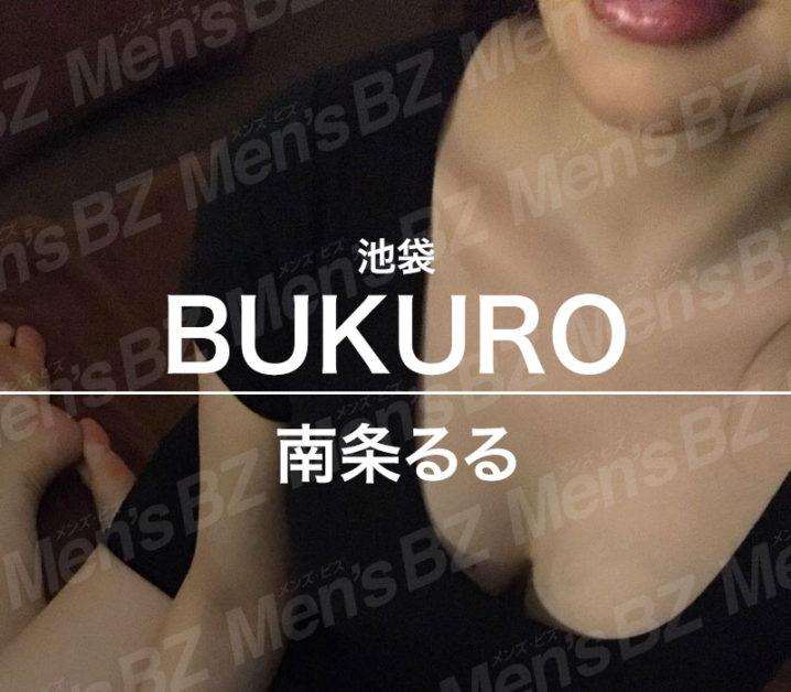 【体験】池袋「BUKURO ブクロ」南条るる~Sexy美女の息継ぎナシ濃密90分~
