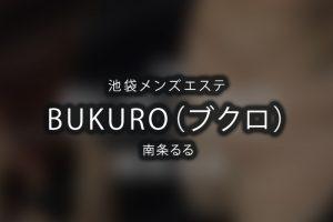 池袋にあるメンズエステ「BUKURO ブクロ」南条るるさんのアイキャッチ画像です。