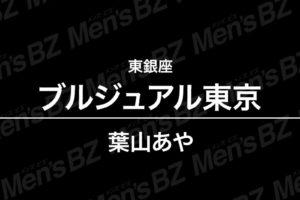 【体験】東銀座「ブルジュアル東京」葉山あや~絶妙距離感にタジタジ~