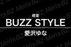 【体験】経堂「BUZZ STYLE バズスタイル」愛沢ゆな~メンズエステのウブなエンジェル降臨~