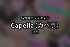 名古屋にあるメンズエステ「Capella(カペラ)」のセラピスト「涼風」さんのアイキャッチ画像です。