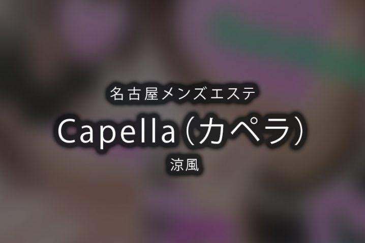 【体験】名古屋「Capella(カペラ)」涼風【閉店】